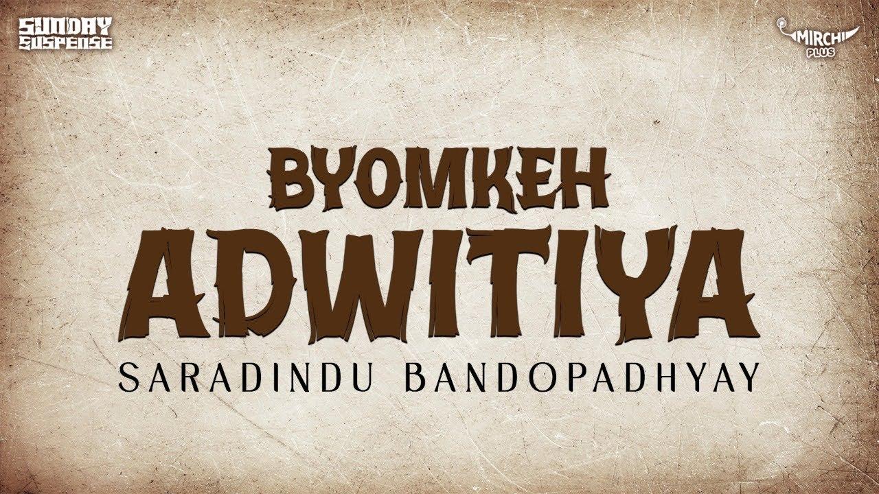 Download Sunday Suspense | Byomkesh | Adwitiya | Shorodindu Bandopadhyay | Mirchi 98.3