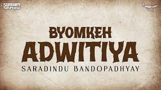 Sunday Suspense | Byomkesh | Adwitiya | Shorodindu Bandopadhyay | Mirchi 98.3