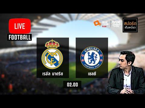 🔴 LIVE FOOTBALL : เรอัล มาดริด 1-1 เชลซี ยูฟ่าแชมเปี้ยนส์ลีกพากย์ไทย 27-4-64