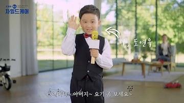 [굿바이-러스]굿바이-러스 차일드케어, 도연우와 함께한 광고 영상 공개!