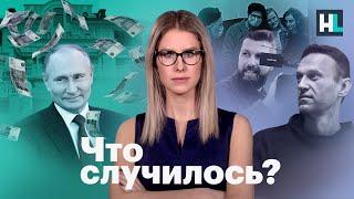 «Экстремизм» ФБК, дача Путина, два года за твит