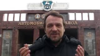 Как собирают ГАЗели. Горьковский Автомобильный Завод.
