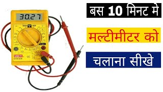 How to use multimeter in hindi || Multimeter kaise chalaye