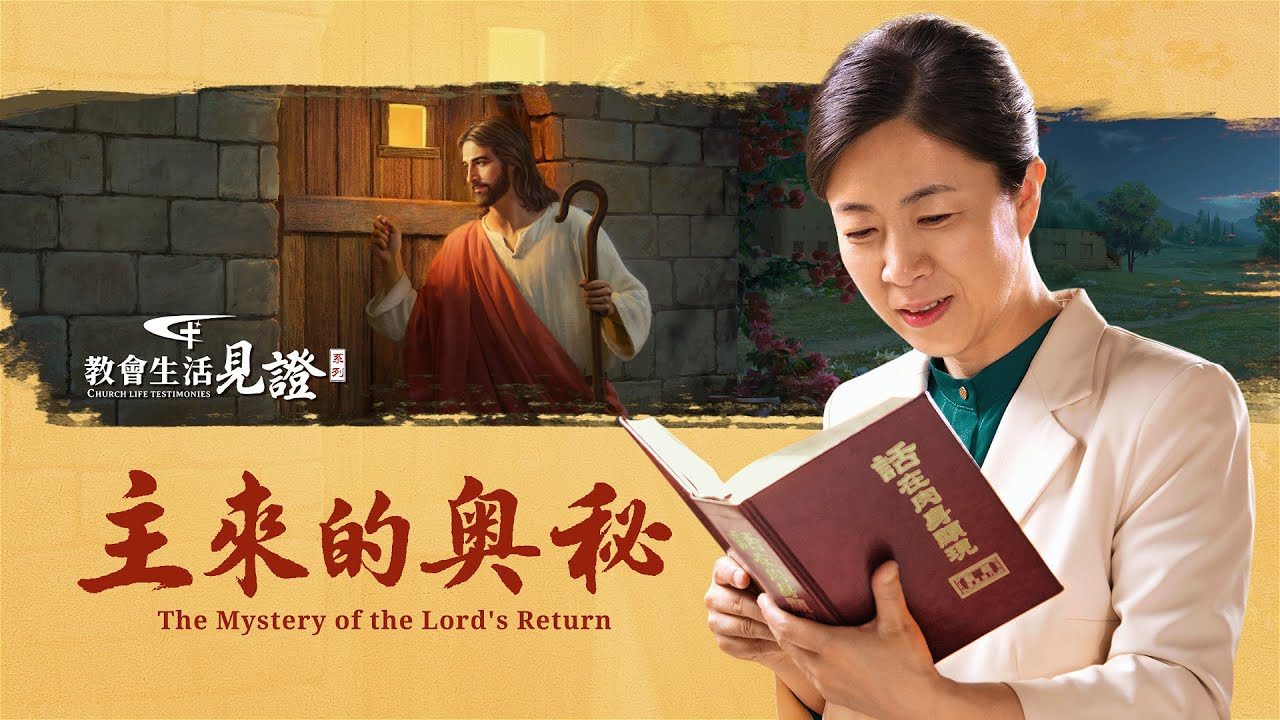 福音见证视频《主来的奥秘》