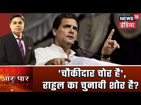Aar Paar | Amish Devgan | क्या 'चौकीदार चोर है', Rahul Gandhi का चुनावी शोर है?