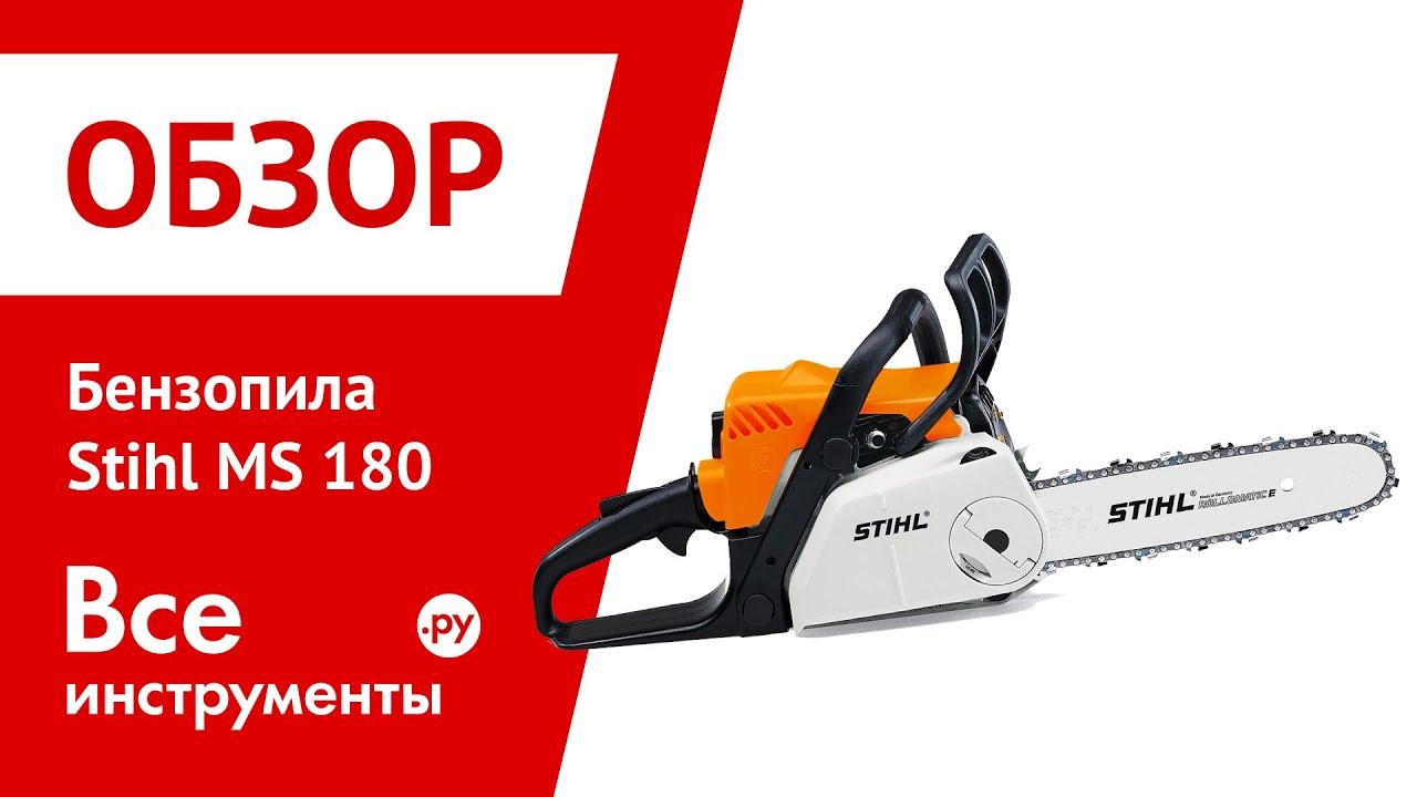 Бензопила Stihl MS 180 C-BE 14