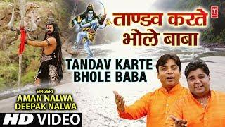ताण्डव करते भोले Tandav Karte Bhole Baba, New Latest Shiv Bhajan, AMAN NALWA, DEEPAK NALWA, HD