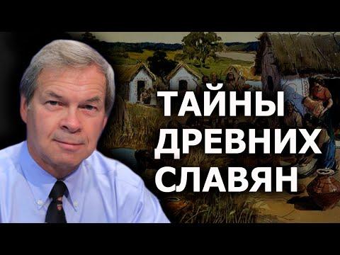 Происхождение русских. Что связывает нас с нашими древними предками. Анатолий Клёсов