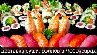 Доставка суши и роллов в Чебоксарах