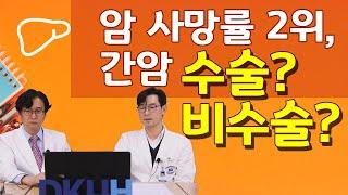 [암만유] 간암 2편 : 간암의 수술적 치료, 재발율 …