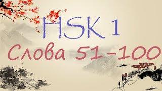 HSK 1 уровень. Изучаем слова. 51-100