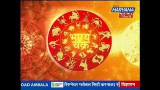 Bhagya Chaker || भाग्य चक्र || STV Haryana News