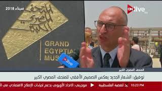 د. طارق توفيق : الشعار الجديد يعكس التصميم الأفقي للمتحف المصري الكبير