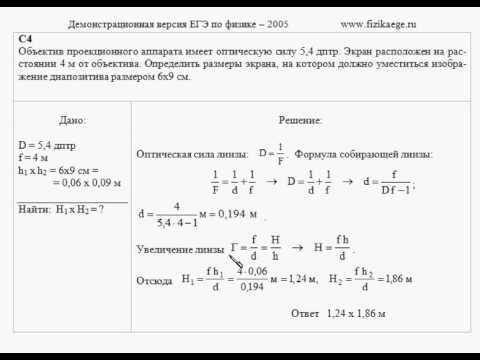 Егэ решение задач по оптике решение качественных задач на законы ньютона