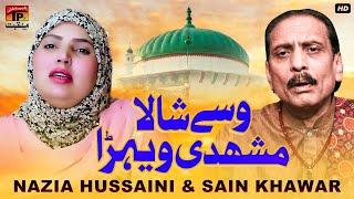 Wasse Shala Mushadi Vehra   Nazia Hussaini & Sain Khawar   TP Manqabat