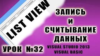 Урок #32 Visual Basic 2013 - ListView запись и считывание данных ►◄