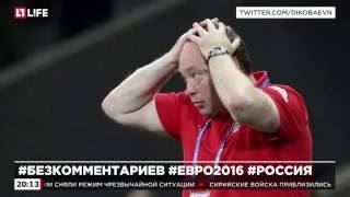 В соцсетях появились фото, как Слуцкий смотрел матч Россия   Словакия