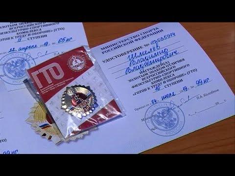 Золотые значки ГТО получили 250 уссурийцев