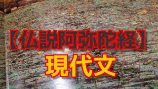 【わかる阿弥陀経】現代文