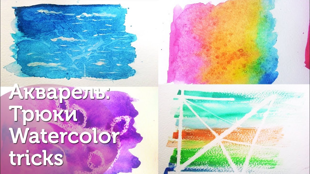 2 watercolor tips for Watercolour tips and tricks