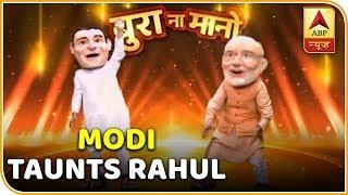 'PM Modi' Taunts 'Rahul Gandhi' | Bura Na Mano | ABP News