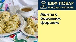 Манты с бараньим фаршем . Рецепт от шеф повара Максима Григорьева
