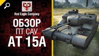 ПТ САУ AT 15A - Обзор от Red Eagle Company [World of Tanks]