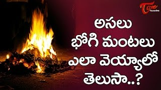 What Is Bhogi ? | Importance of Bhogi Festival Celebrations | Pongal Special