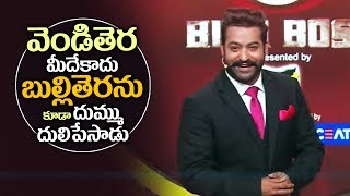 Jr NTR Performance in Bigg Boss TELUGU Reality Show | Bigg Boss Episodes