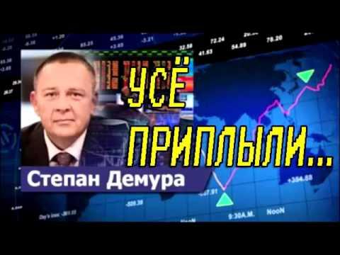Демура ТВ — финансы и экономика от Степана Демуры