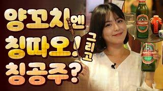 '양꼬치엔 칭따오'하러 연예인 양꼬치 맛…