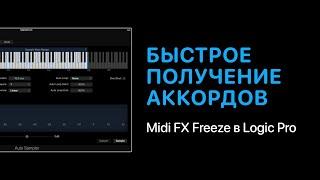 Быстрое получение аккордов Midi FX Freeze [Logic Pro Help](Быстрое получение аккордов Midi FX Freeze. ▱▱▱▱▱▱▱▱▱▱▱▱▱▱▱▱▱▱▱▱▱▱▱▱▱▱▱▱▱▱▱▱ Все наши курсы..., 2015-07-10T16:00:27.000Z)