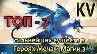 Топ 7 существ Героев Меча и Магии 3