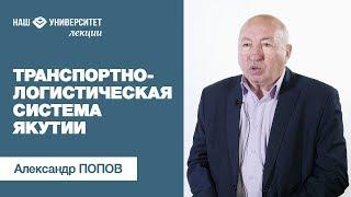 Проблемы транспортно-логистической системы Арктических районов Якутии – Александр Попов
