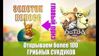 Открытие Грибных сундуков - 131 шт | Ботва.Онлайн