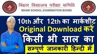 Download Bihar Board class 10th, 12th Marksheet All Year   Download bihar board original marksheet
