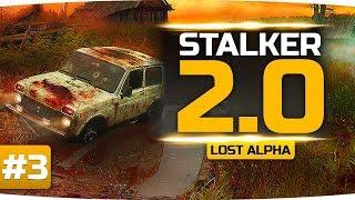 НОВЫЙ ТАЙНИК СТРЕЛКА И УЖАСНАЯ СВАЛКА ● S.T.A.L.K.E.R. 2.0: Lost Alpha #3