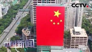 [中国新闻] 庆中秋迎国庆 多彩活动祝福祖国   CCTV中文国际