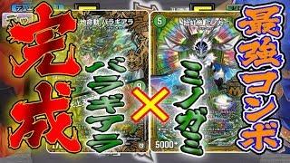 【デュエ速】ミノガミ✕バラギアラのラスボスコンボの強襲!!双極篇第4弾のマスターカード出まくりの超決戦!!【デュエルマスターズ】