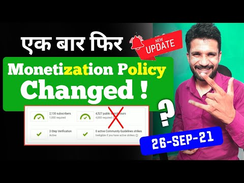 YouTube Monetization Policy Update For 4,000 Valid Watch Hours | ऐसा कैसे ? YouTube Update 2021
