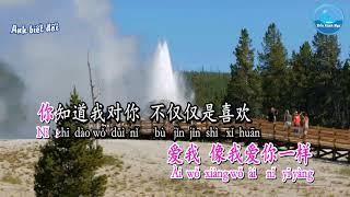 Không Chỉ Là Thích  (不仅仅是喜欢) - Tôn Ngữ Trại - Tiêu Toàn (孙语赛 & 萧全 ) (Karaoke)