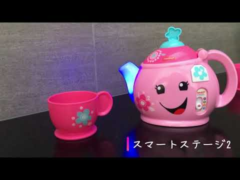 Fisher PriceのSmart Stage Bilingual Tea Set