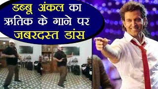 Dabbu Uncle's latest DANCE on Hrithik Roshan's 'Kaho Naa Pyaar Hai' song; Watch video | FilmiBeat