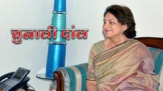 Viral Video: BJP MP Maya Singh Controversial Statement | Talented India News