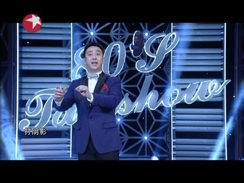 今晚80后脫口秀Tonight's 80s Talk Show:關係(完整版)04132014