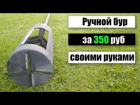 Ручной Бур за 350 рублей.