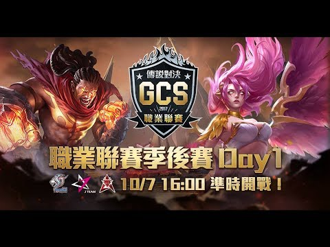 《Garena傳說對決》2017/10/07 16:00 GCS職業聯賽 夏季季後賽 - YouTube