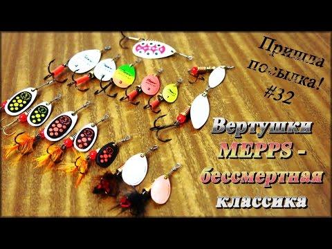 Вертушки MEPPS - бессмертная классика - Пришла посылка! #32