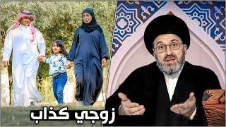 زوجي كذاب ويريد اخدم أولاده من زوجته الثانية ماذا افعل ؟   السيد رشيد الحسيني