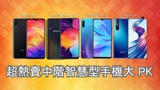 【分析】超熱賣中階智慧型手機大 PK !HUAWEI Nova 4e、Redmi Note 7、Samsung Galaxy A50、vivo V15 Pro 外觀、螢幕、實拍、效能實測【悠小愷】